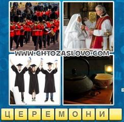 Ответ: церемония