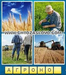 Ответ: агроном