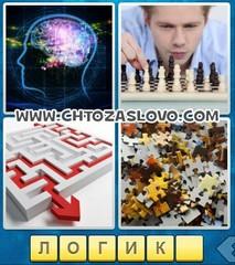 Ответ: логика