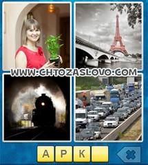 Ответ: арка