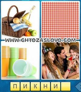 Ответ: пикник