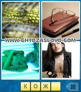 Ответ: кожа
