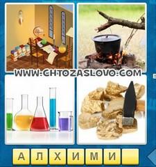 Ответ: алхимия