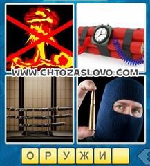 Ответ: оружие