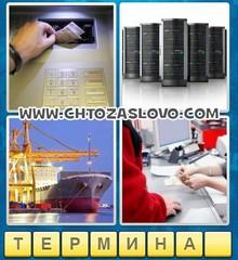 Ответ: терминал