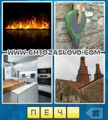 Ответ: печь