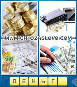 Ответ: деньги