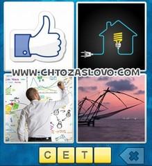 Ответ: сеть