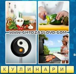 Ответ: кулинария