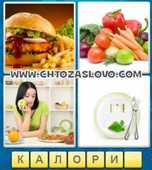 Ответ: калории