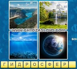 Ответ: гидросфера