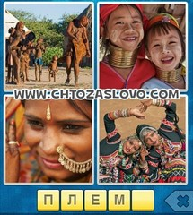 Ответ: племя