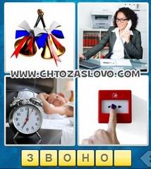 Ответ: звонок