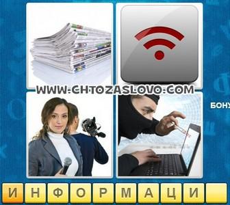 Ответ: информация