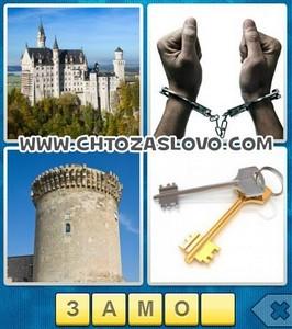 Ответ: замок