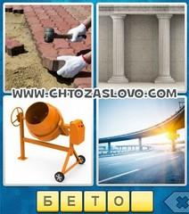 Ответ: бетон