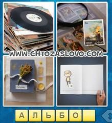 Ответ: альбом