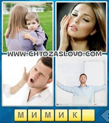 Ответ: мимика