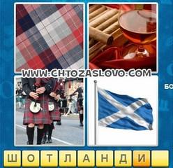 Ответ: Шотландия