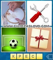 Ответ: крест