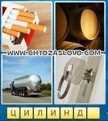 Ответ: цилиндр