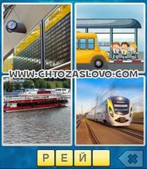 Ответ: рейс