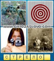 Ответ: стрелок