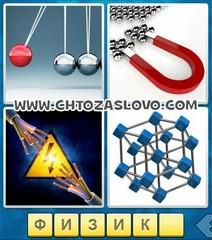 Ответ: физика