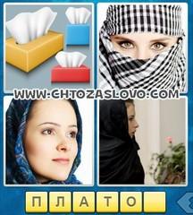 Ответ: платок