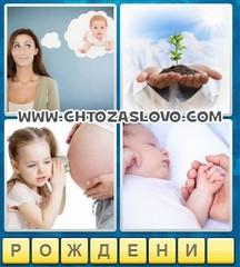Ответ: рождение