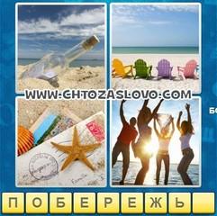Ответ: побережье