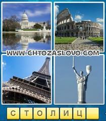 Ответ: столица