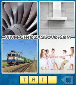Ответ: тяга