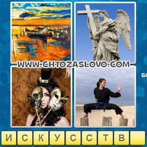 Ответ: искусство