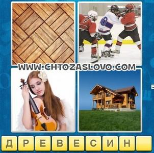 Ответ: древесина