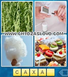 Ответ: сахар