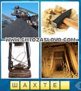 Ответ: шахтер