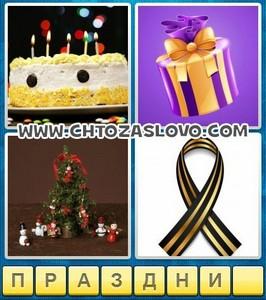 Ответ: праздник