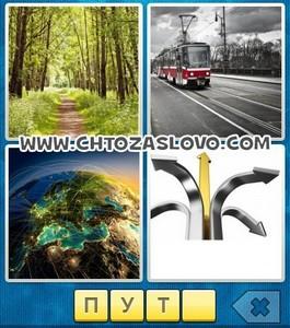 Ответ: путь