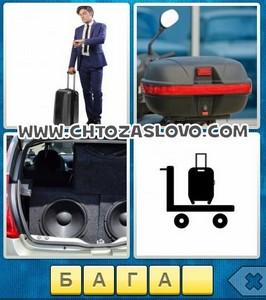 Ответ: багаж