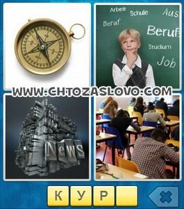 Ответ: курс