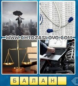 Ответ: баланс