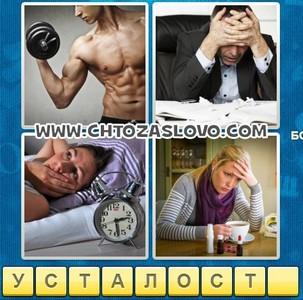 Ответ: усталость