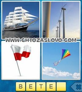 Ответ: ветер