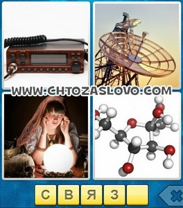 Ответ: связь