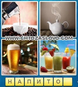 Ответ: напиток