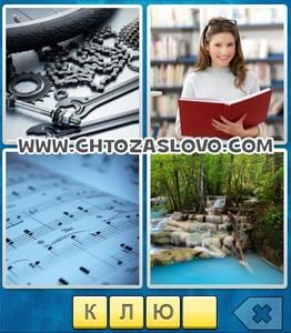 Ответ: ключ