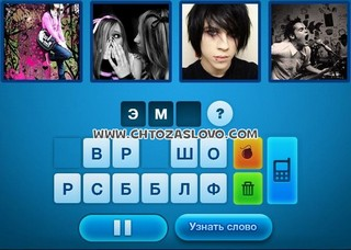 игра 4 фото экстра 9 уровень ответы