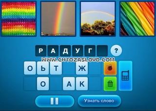 Ответ: радуга