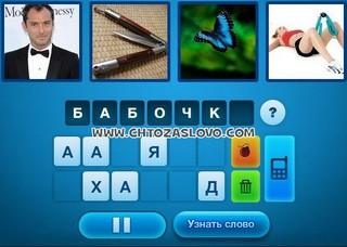 Ответ: бабочка